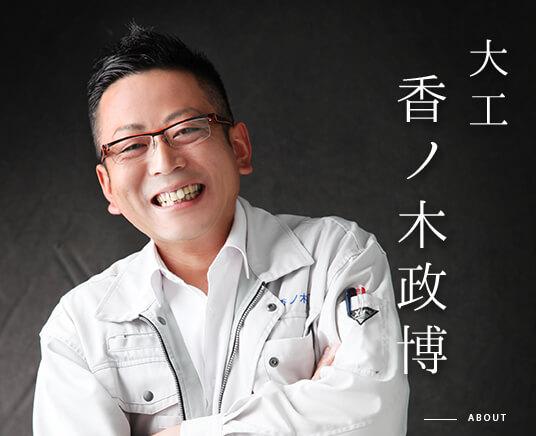 大工 香ノ木政博