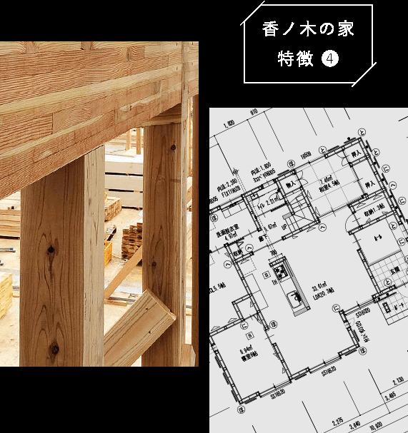 香ノ木の家 特徴④