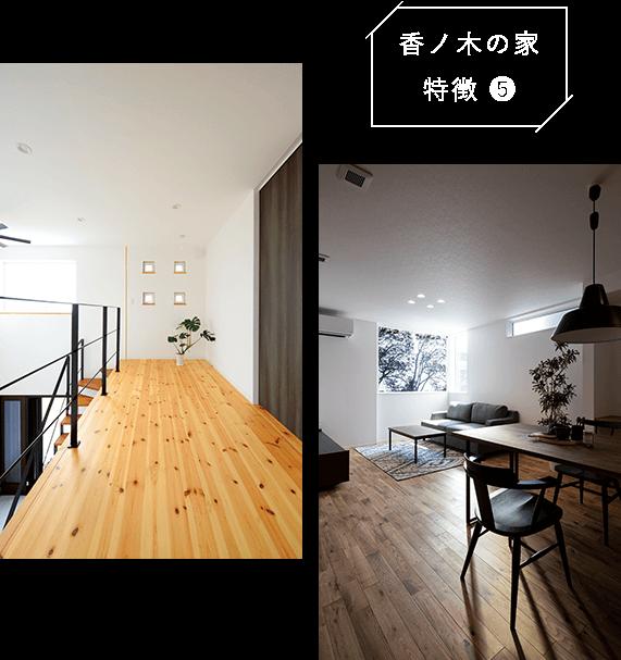 香ノ木の家 特徴⑤